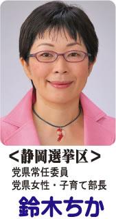 鈴木ちか 県女性児童部長